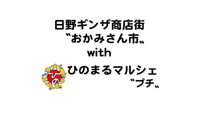 日野ギンザ商店街〝おかみさん市〟with ひのまるマルシェ〝プチ〟 イベント詳細