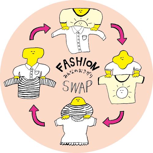 みんなのおさがり – Fashion Swap vol.4 – in ちびっこサロン イベント詳細